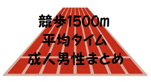 1500m 平均 タイム 年齢 別